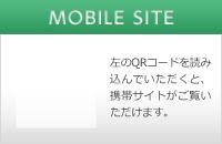 左のQRコードを読み込んでいただくと、携帯サイトがご覧いただけます。