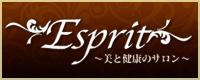 ~美と健康のサロン~Esprit